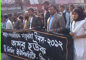 Amar Ekushey observed by the Leading University