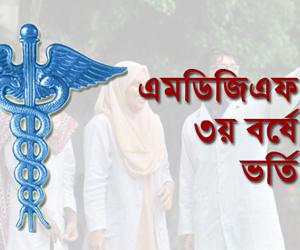 Rule against MDGF admission